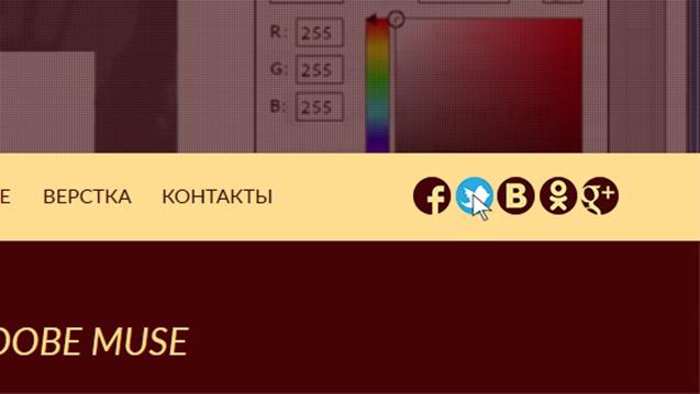 """Adobe Muse и социальные сети: Как сделать красивую кнопку """"поделиться"""""""