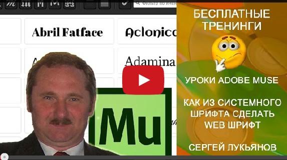 Как из системного шрифта Adobe Muse сделать Web-шрифт