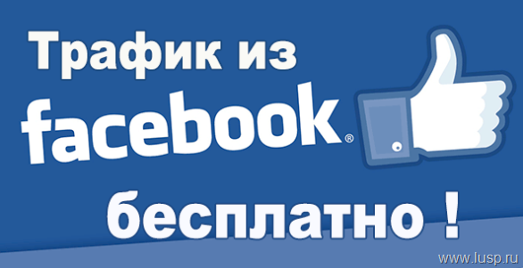 Бесплатный трафик из Фейсбук